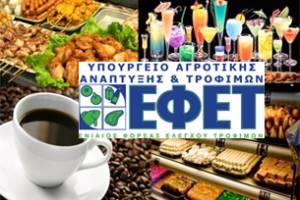 ΕΦΕΤ - Σεμινάρια υγιεινής και ασφάλειας τροφίμων